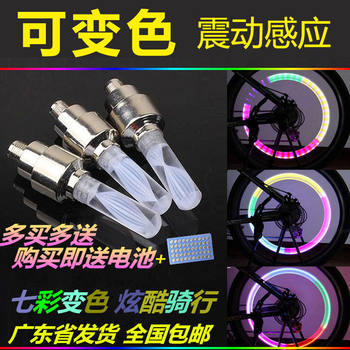 Mountain bike gas nozzle lights motorcycle accessories electric car tire valve lights decorative lights colorful dead fly bicycle
