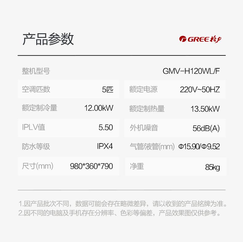 烟台格力家用中央空调 格力空调雅居系列GMV-H120WL/Fd拖四(图22)