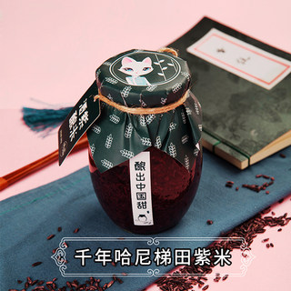 Yunnan purple rice blood glutinous rice wine black glutinous rice wine scorpion sweet wine pure ladies month farmer self-brewing pure handmade