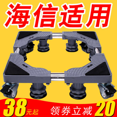 Hisense Washing Machine Base Bracket Automatic Roller Route Special Top Refrigerator Mobile Universal Wheel