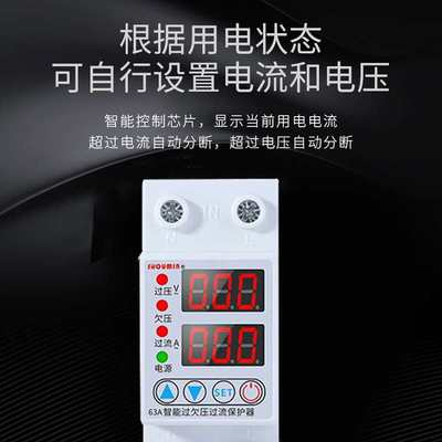 Resettable overvoltage, overload and overcurrent current protector 220V63a current limiting controller adjustable household switch