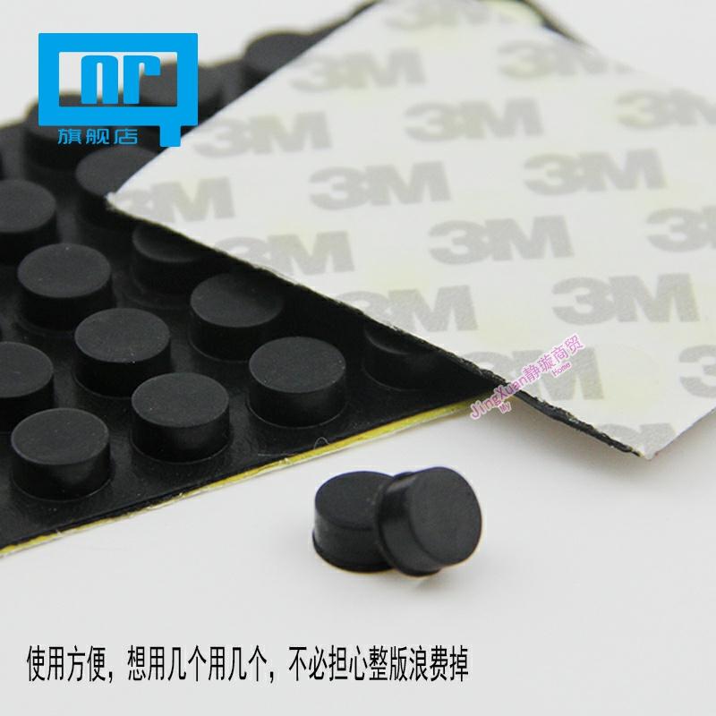 3M自粘式橡胶脚垫 机箱防滑减震垫脚 家具增高地板防划伤胶垫 XG