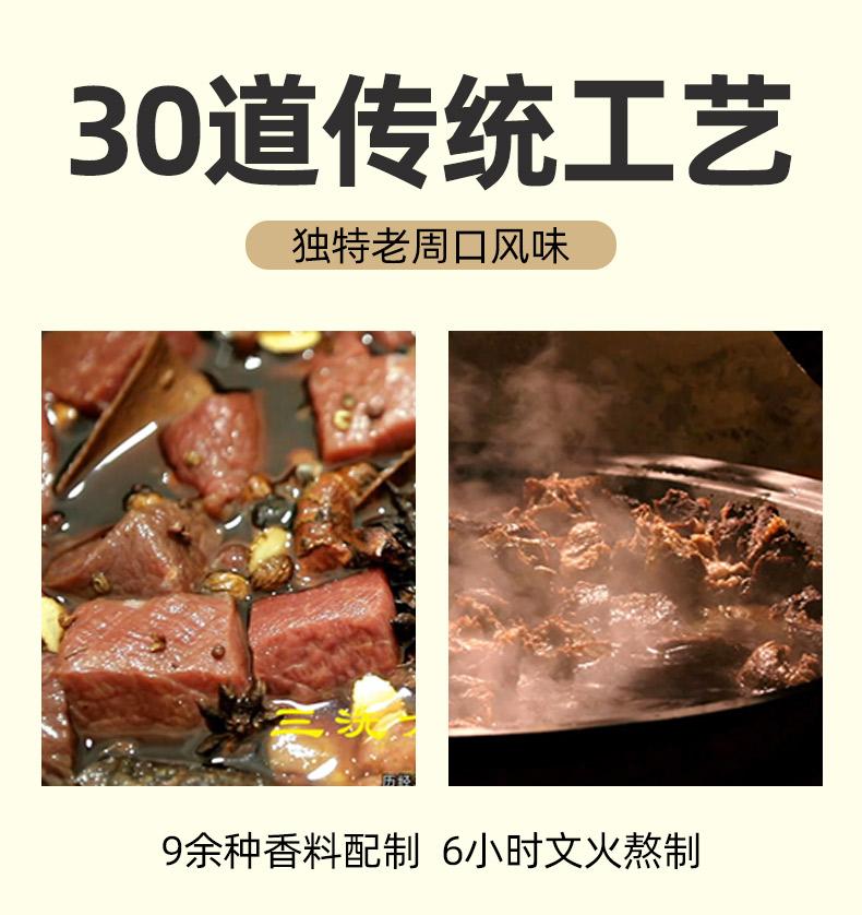 周家口熟食牛肉真空河南特产清真酱滷味健身即食速食五香年货礼盒详细照片