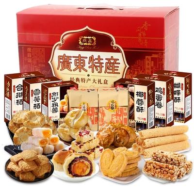 爱一百广东特产糕点零食礼盒装广州深圳高档手信小吃点心老人送礼
