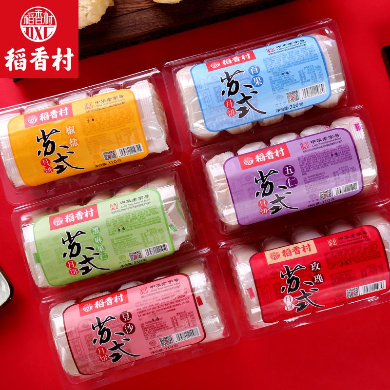 稻香村苏式月饼310g老五仁多口味五仁百果椒盐月饼中秋节批发团购