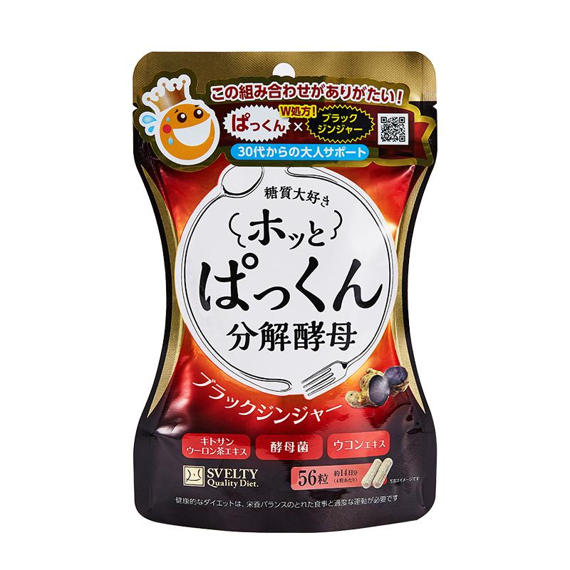 日本SVELTY丝蓓缇抗糖丸黑生姜