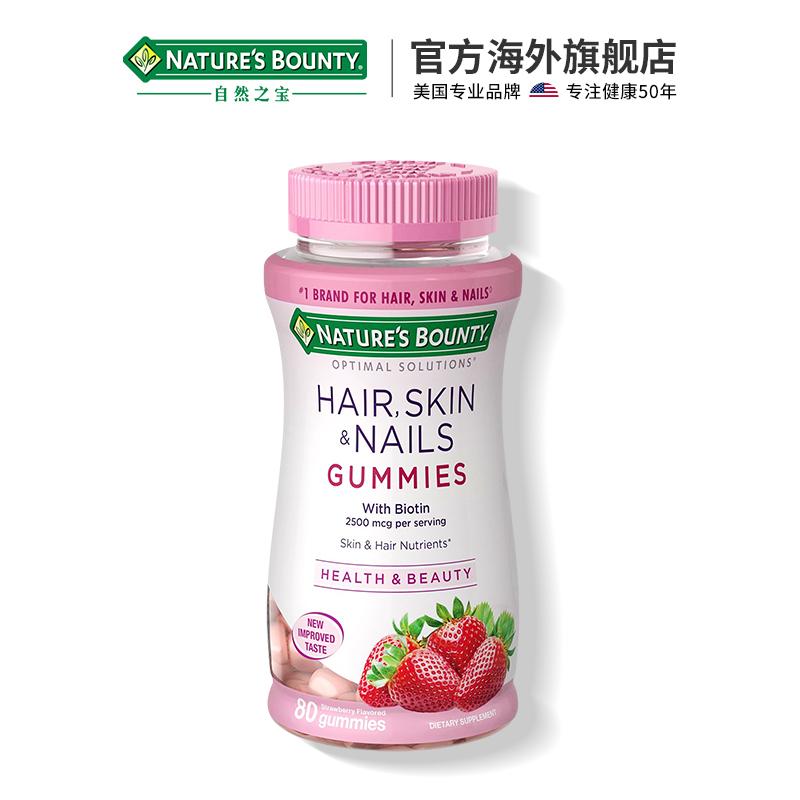 【送叶黄素】自然之宝胶原蛋白软糖2瓶