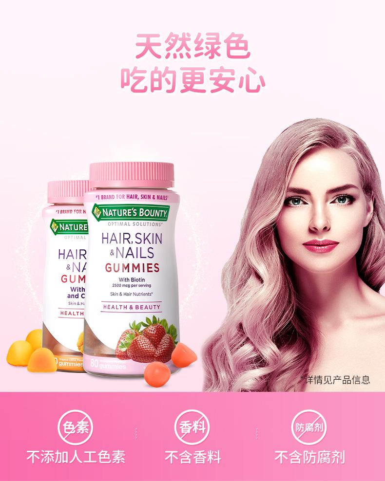 西班牙产 自然之宝 胶原蛋白软糖 80粒 促进胶原再生/养肤亮甲生发 图10