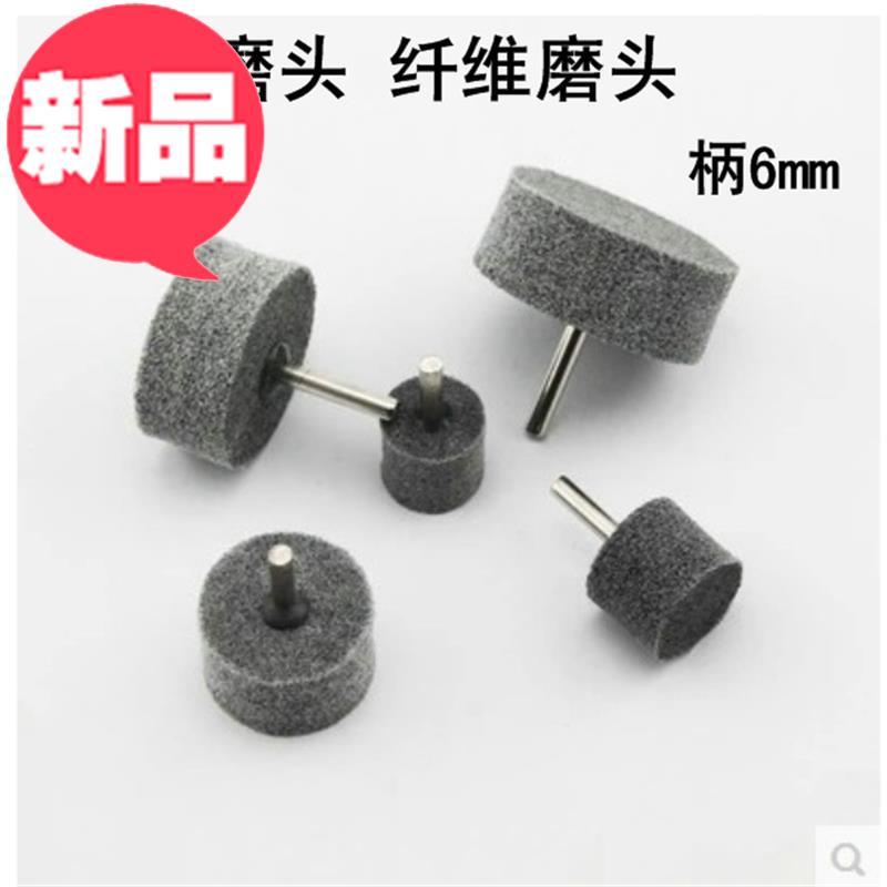 磨头电磨磨头尼龙打磨轮不锈钢拉丝头不织布纤维t头抛光轮20-60mm