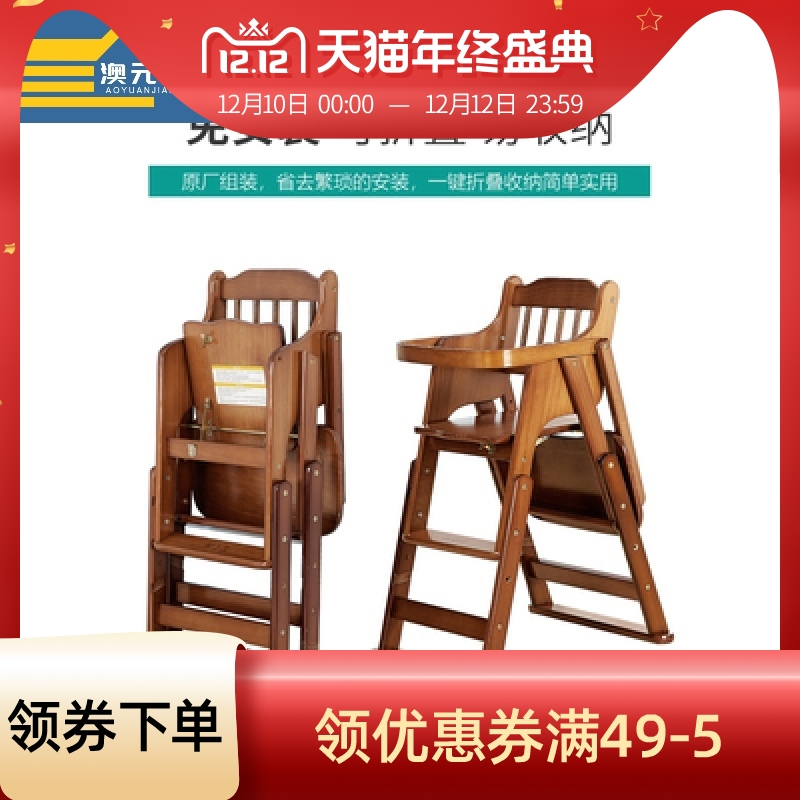 Baby dining chair Children's dining table chair Portable foldable bb stool Multi-function dining chair Baby solid wood dining chair