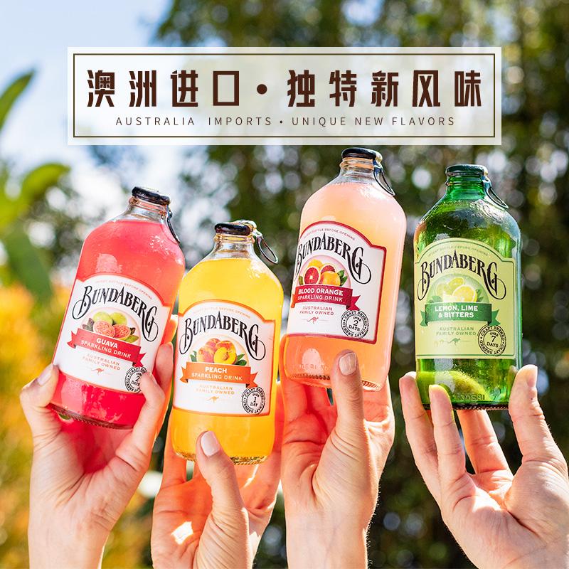 澳大利亚原瓶进口 BUNDABERG 宾得宝 全家福8口味果味气泡水饮料 375mlx8瓶