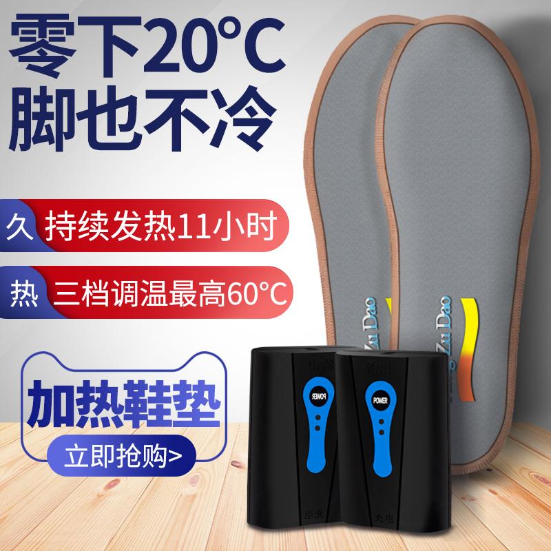 行走男女v男女充电电暖冬季可发热电热鞋垫可调温a男女神器暖脚鞋垫