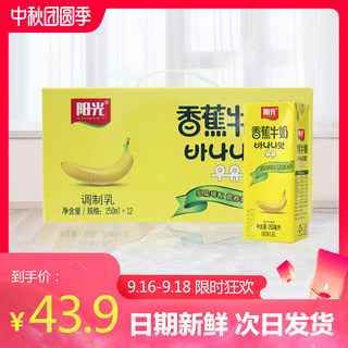 Every day the sun banana milk drinks drinks 250ml * 12 boxes of adult students FCL milk breakfast the next day delivery