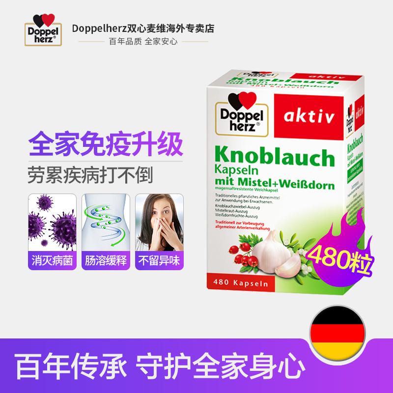 抗菌调节免疫力:480粒x2盒 德国原装进口 双心 大蒜精软胶囊