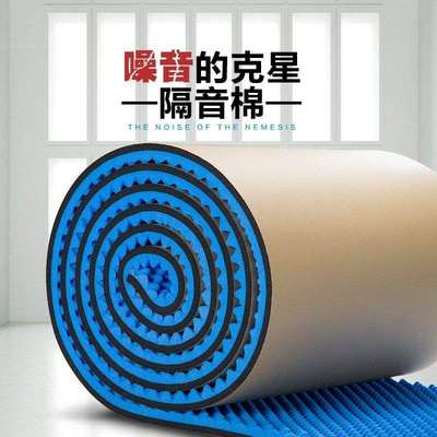 Foam decoration home improvement bathroom pipe sound insulation cotton household general noise reduction classroom box piano mute thickening