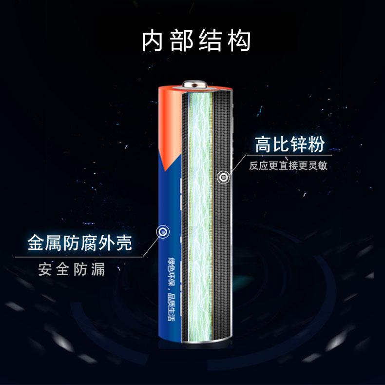 比苛5号7号碱性电池6倍耐用4粒