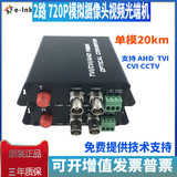 E-link 2CH 720P AHD TVI CVI CCTV analog camera video optical transceiver single mode 20KM