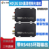 3G SDI video optical transceiver with reverse RS485 data SDI uncompressed optical fiber transmission transceiver 20km