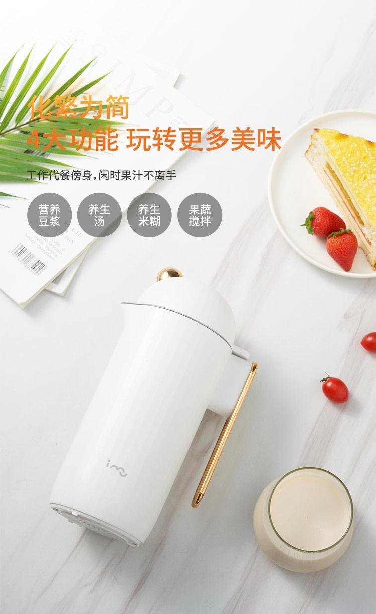 幻响 i-mu 迷你豆浆破壁机不锈钢