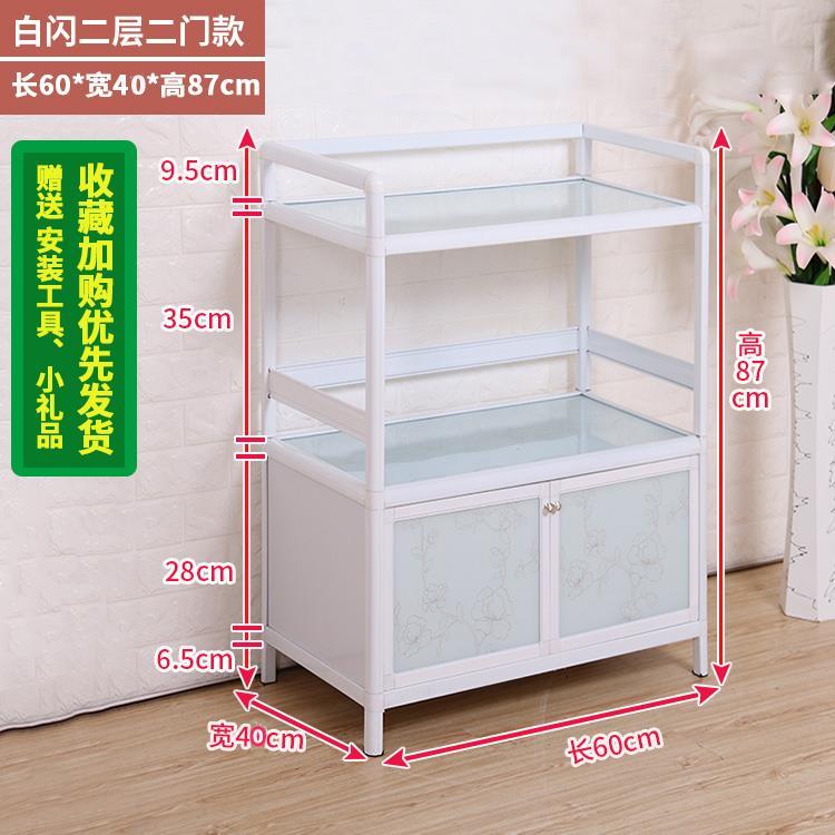 厨房置物架收纳多层微波炉家用落地架铝合金储物柜子带门碗柜烤箱