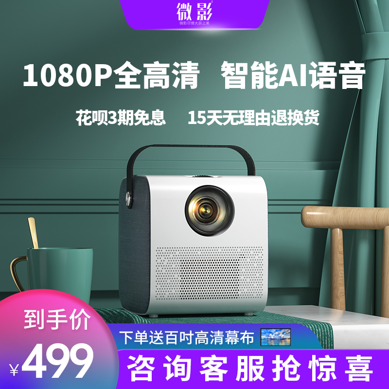 Micro-shadow R8 projector home 2021 new small portable bedroom 4k ultra HD 1080p mobile phone projection screen mini projection dorm office TV projection wall smart home theater All