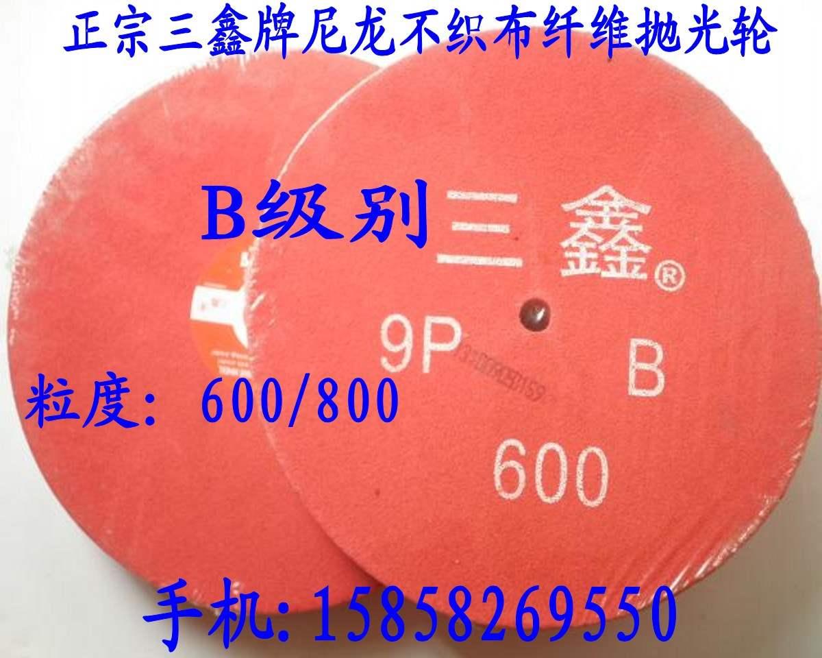 拉丝三鑫牌尼龙纤维v尼龙直销金属不锈钢抛光轮300/250*25/509P