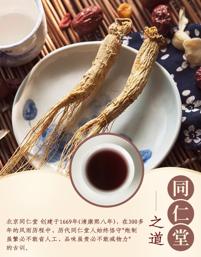 同仁堂 人参桂圆八宝茶 5g*24袋 图4