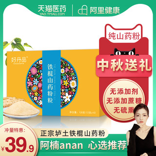 Well Dan Hill iron powder products pure Chinese yam yam powder breakfast of instant brewed into tea Henan Jiaozuo yam loam