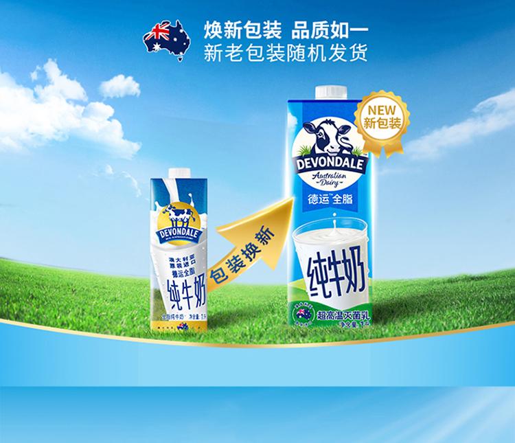 天猫超市 澳洲进口 德运 全脂牛奶 1L*10盒 图1