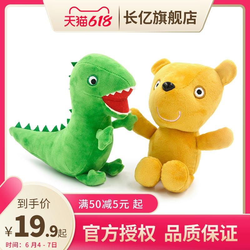 长亿小猪佩奇乔治恐龙毛绒玩具绿色19厘米以上公仔卡通儿童节礼物