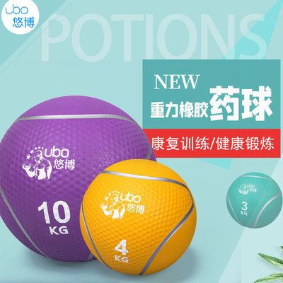 Solid rubber medicine ball Medicine Ball gravity ball fitness ball waist and abdomen agility training Tai Chi exercise