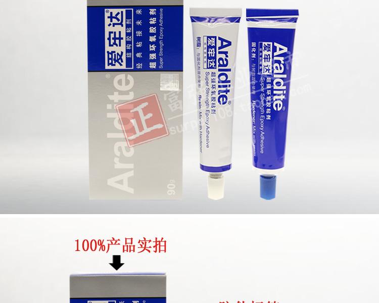 Araldite love prison of AB glue special inlaid jewelry glue metal ceramic jewelry wood glue, the glue