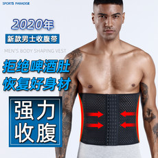 Men's special abdominal girdle belt slimming beer belly abdominals belt belt men's abdominal back heart protection waist seal invisible