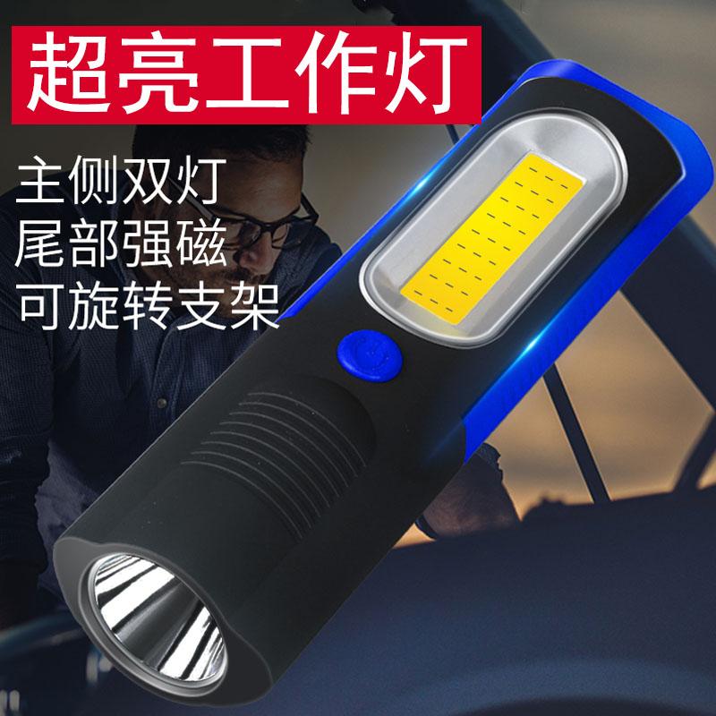 led工作灯超亮机修车汽修维修灯带磁铁可充电户外强光手电筒便携