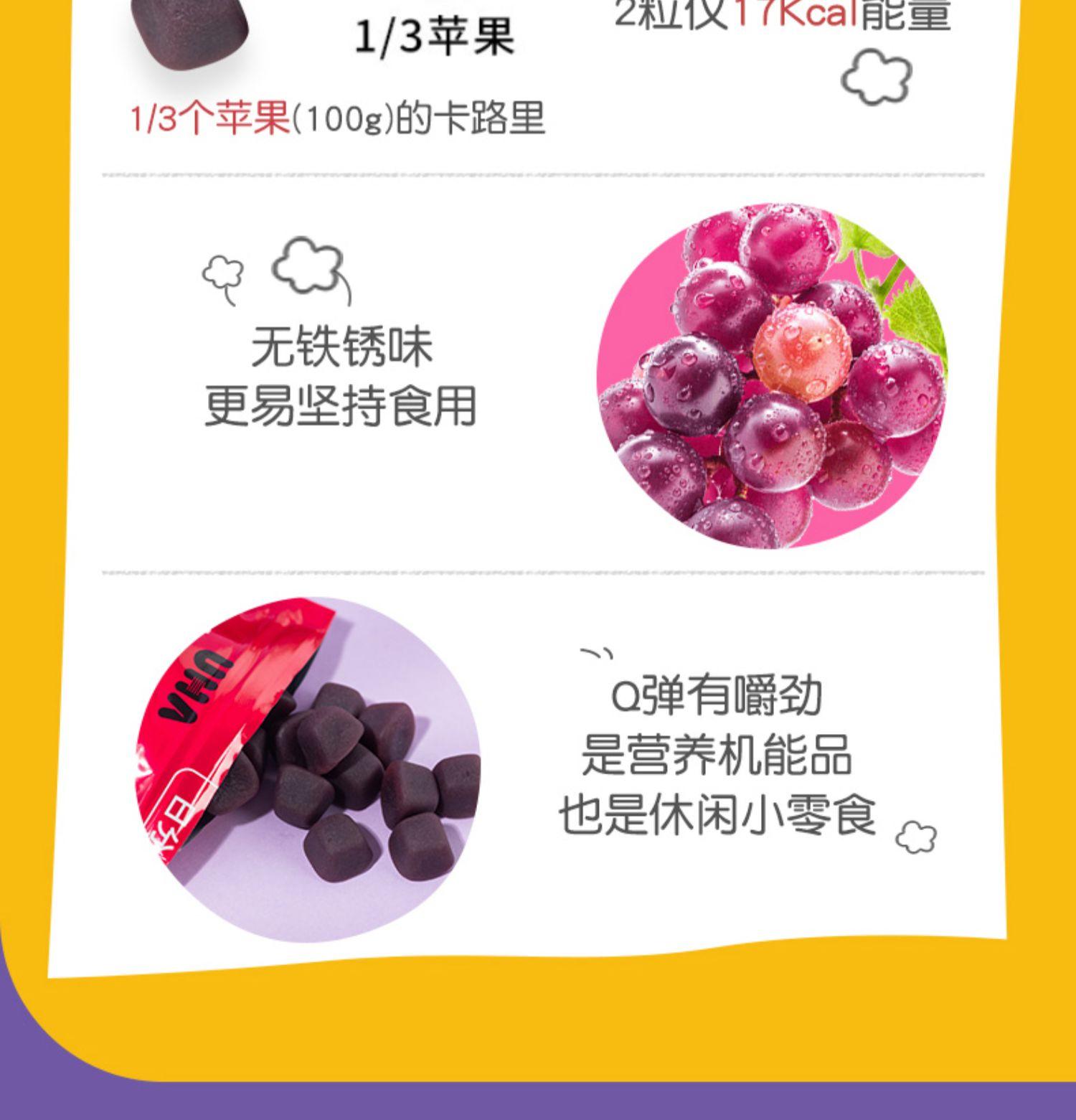 【悠哈】进口营养补铁水果软糖40粒*3袋5
