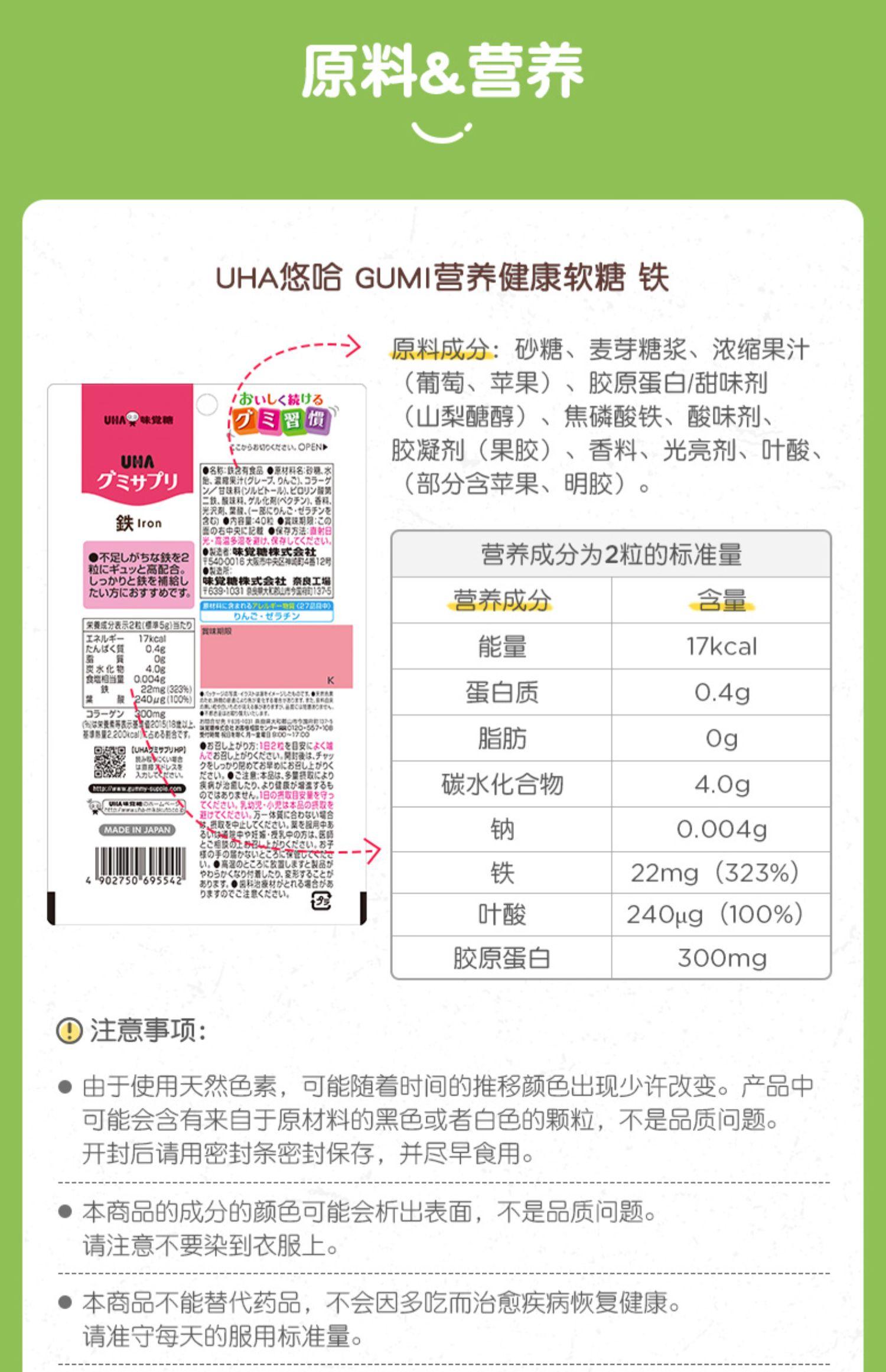 【悠哈】进口营养补铁水果软糖40粒*3袋10