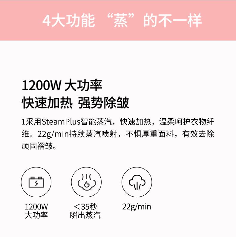 小米生态链 朗菲 便携式手持挂烫机 挂烫平熨两用 图8