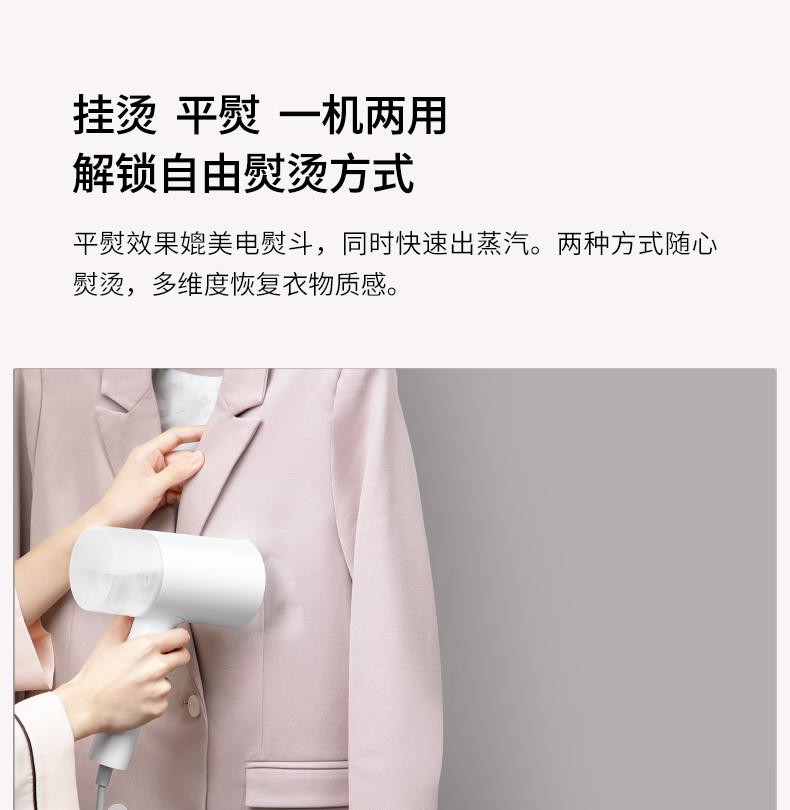 小米生态链 朗菲 便携式手持挂烫机 挂烫平熨两用 图5