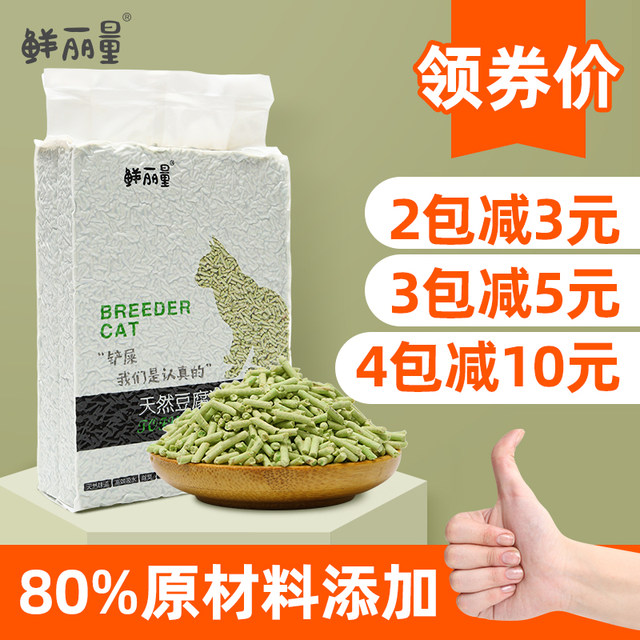 Fresh Lily Green Tea Flavor Cat Supplies Tofu Cat Litter 6L Deodorizing Dustless Big Bag Tofu Cat Litter 2.35kg