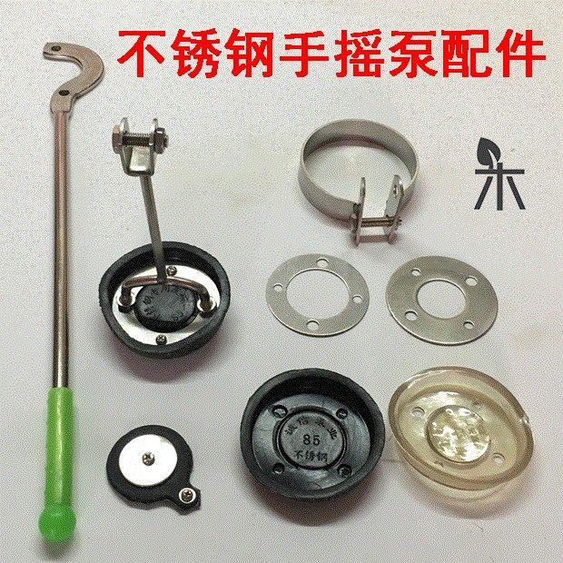 不锈钢摇水机皮圈手动摇水泵抽水吸水器井头压水井手摇泵水井配件