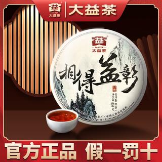 Мини Тоу-ча,  Большой выгода генерал Э чай официальный флагманский магазин официальный сайт зеленый мандарин спелый чай из камень сломанный серебро сын клейкий ладан чай пирог специальная марка, цена 5604 руб
