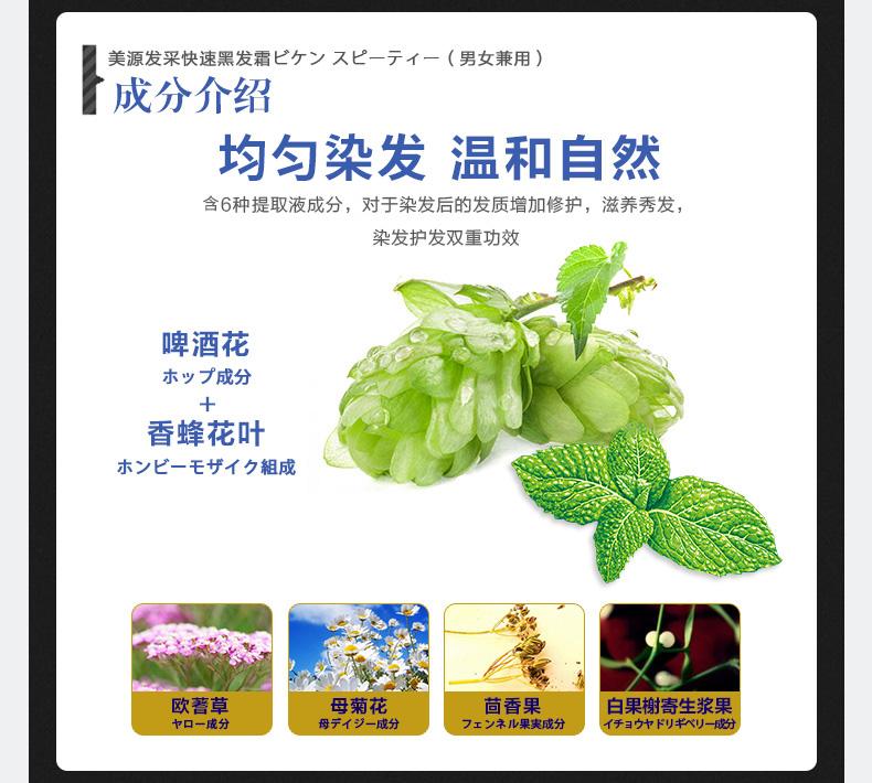 日本 美源 植物染发剂 40g*4管 图4