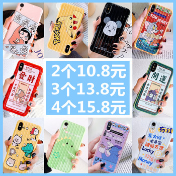Apple 7plus phone shell iPhonex / xs protective sleeve apple 6 / 6s / 7/8 8plus soft shell phone shell tide iphone11 max 11pro male female couple models i8 iphonexr shell 6p