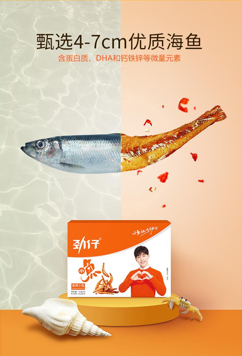 劲仔小鱼包湖南特产休閒零食品香辣麻辣味小鱼干小鱼仔小吃详细照片