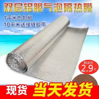 Aluminium foil film for roof insulation film, greenhouse reflective sunscreen film, double-layer waterproof air cushion film, odorless creative window paper