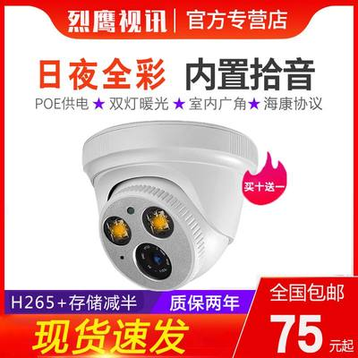 3 million full-color POE dome web camera wide-angle high-definition audio monitoring warm light Haikang protocol