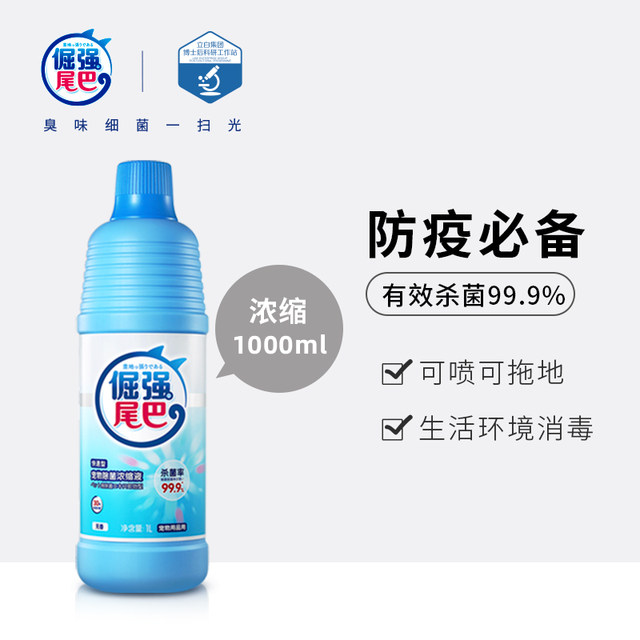 Libai pet deodorant dog indoor deodorant disinfectant water cat litter urine sterilization together anti-virus