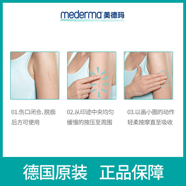 Mederma Scar Removal Cream Imported From Germany Scar Removal
