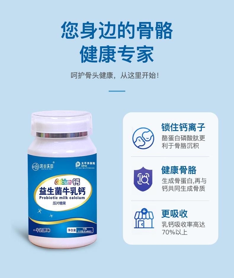 【深谷溪田】益生菌牛乳钙片60片