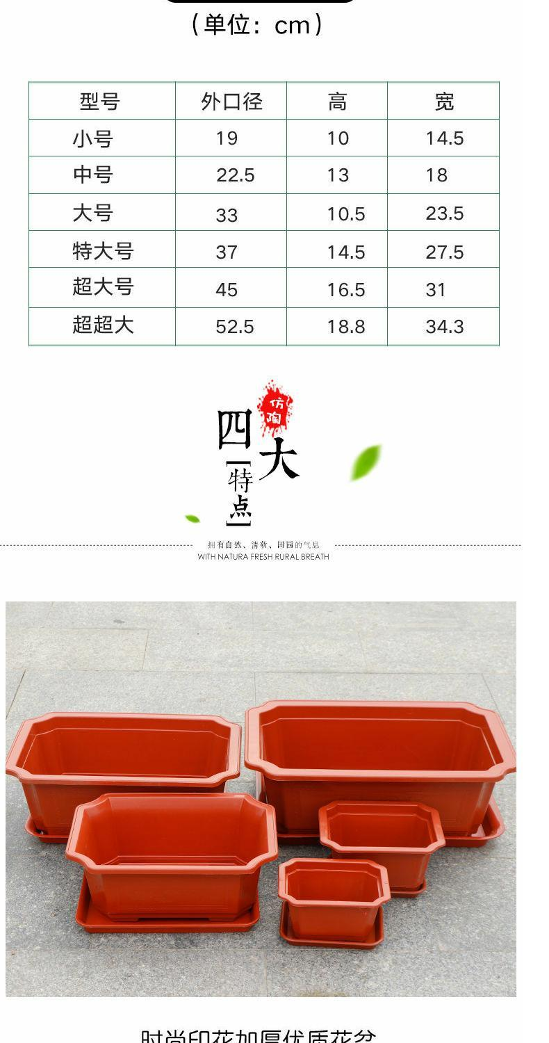 Plastic flower POTS to thicken the extra large balcony retro miniascape of imitation ceramic seedling nursery rectangular basin of flowers growing vegetables
